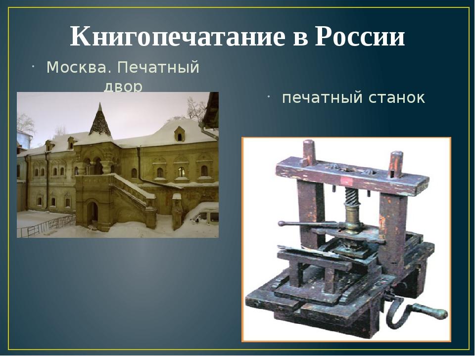 Книгопечатание в России Москва. Печатный двор печатный станок
