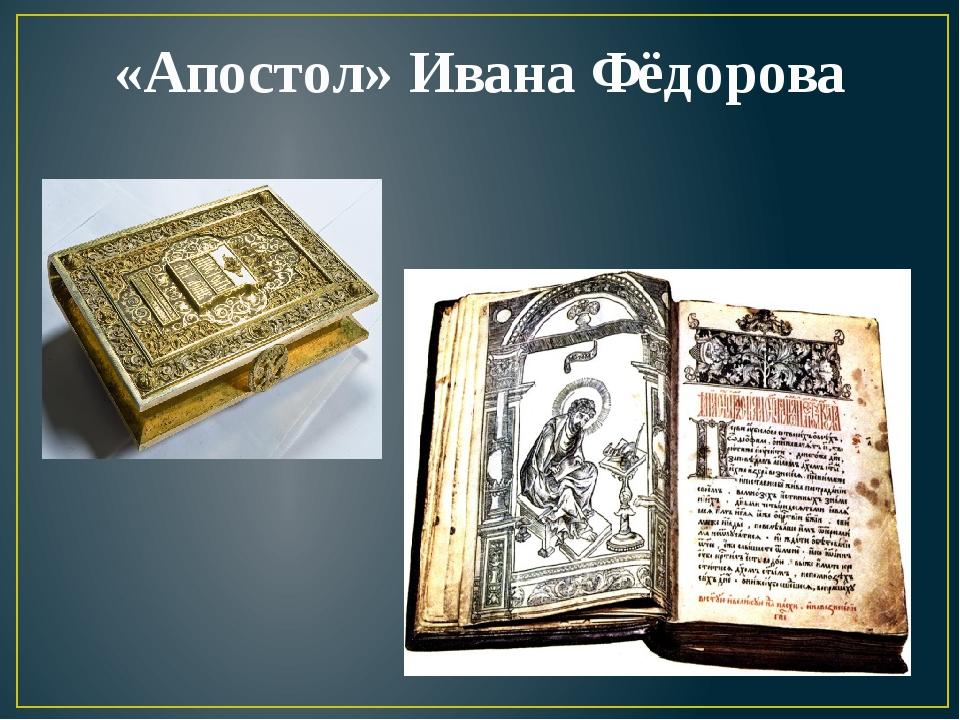 «Апостол» Ивана Фёдорова