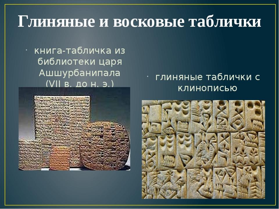 Глиняные и восковые таблички книга-табличка из библиотеки царя Ашшурбанипала...