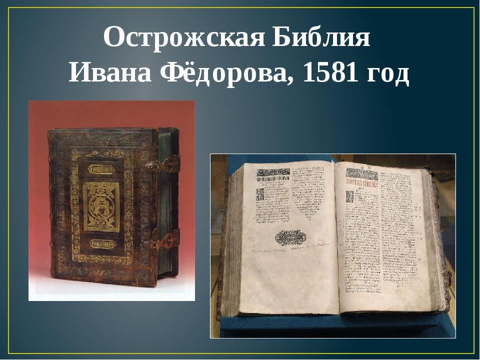 Острожская Библия Ивана Фёдорова, 1581 год