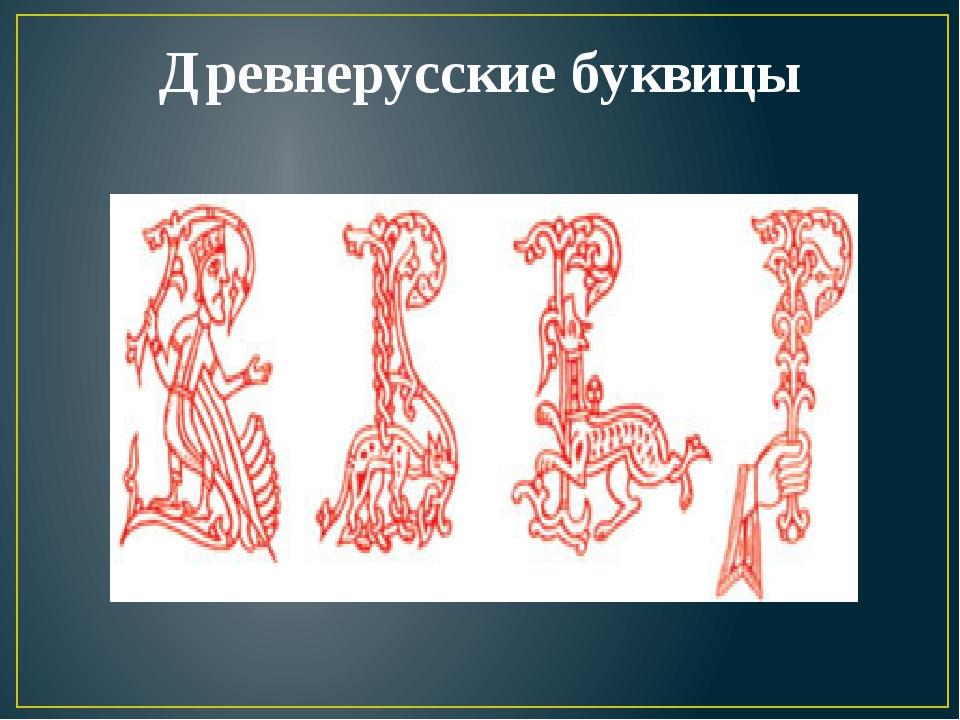 Древнерусские буквицы