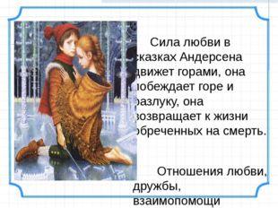 Сила любви в сказках Андерсена движет горами, она побеждает горе и разлуку,