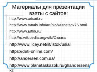 Материалы для презентации взяты с сайтов: http://www.artsait.ru http://www.ta