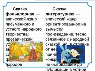 Сказка фольклорная— эпический жанр письменного и устного народного творчест