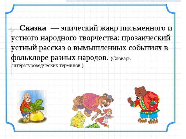Сказка — эпический жанр письменного и устного народного творчества: прозаич...