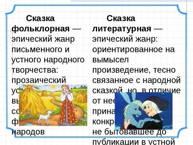 Сказка фольклорная— эпический жанр письменного и устного народного творчест...