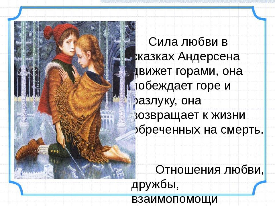 Сила любви в сказках Андерсена движет горами, она побеждает горе и разлуку,...