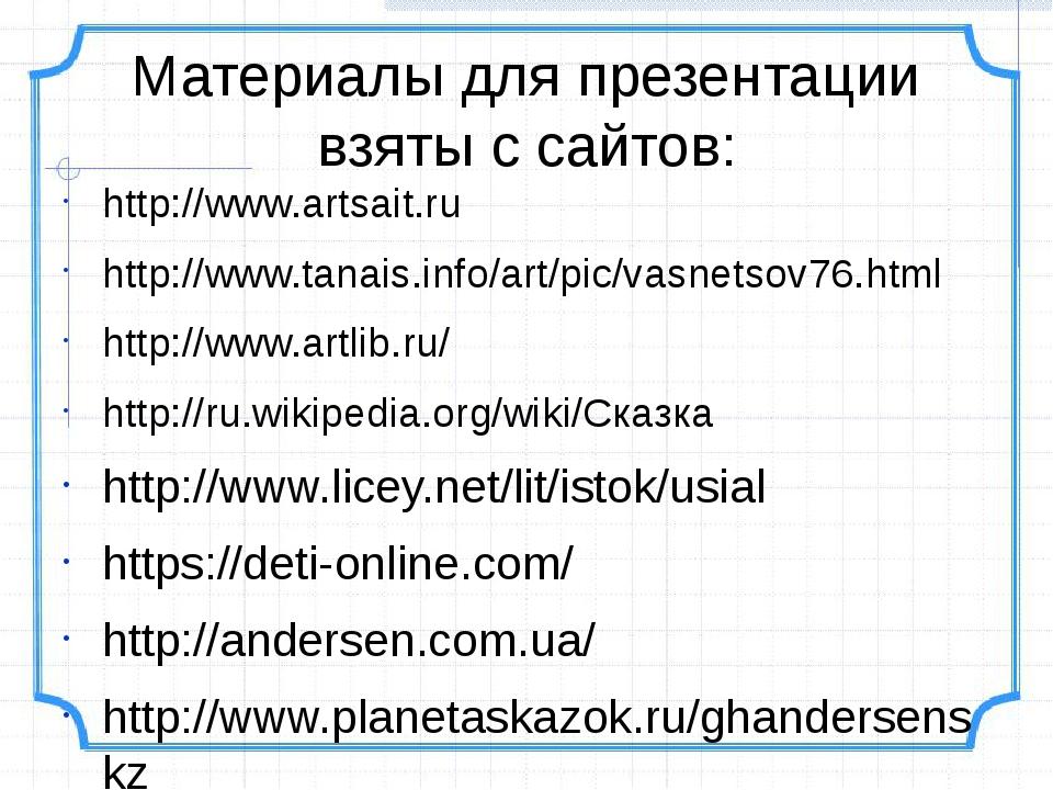 Материалы для презентации взяты с сайтов: http://www.artsait.ru http://www.ta...