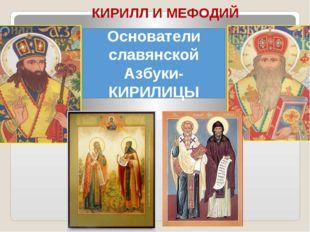 Основатели славянской Азбуки- КИРИЛИЦЫ