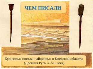 Бронзовые писала, найденные в Киевской области (Древняя Русь X-XII века) ЧЕМ