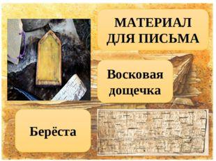 Восковая дощечка Берёста МАТЕРИАЛ ДЛЯ ПИСЬМА