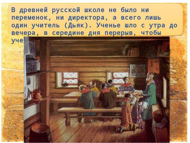В древней русской школе не было ни переменок, ни директора, а всего лишь один...