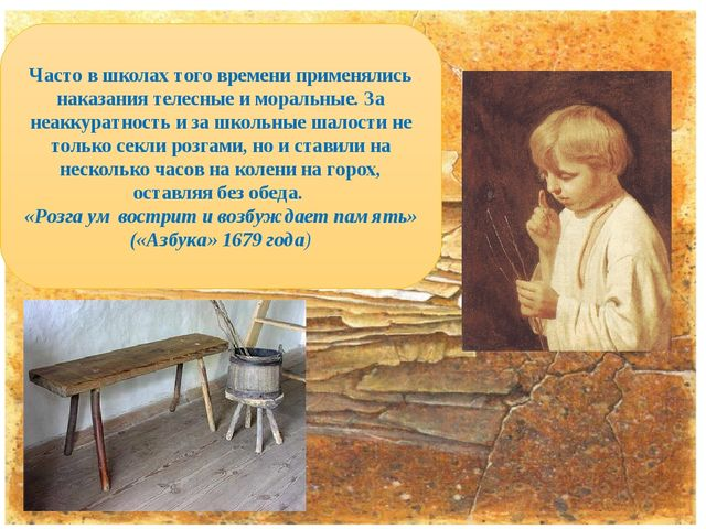 Часто в школах того времени применялись наказания телесные и моральные. За н...