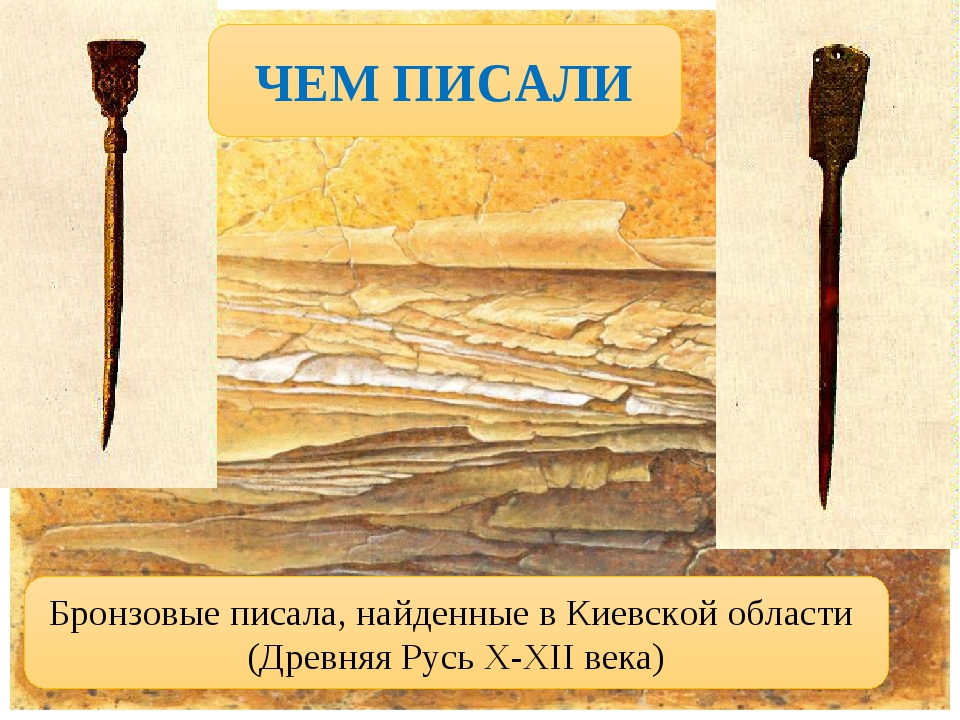 Бронзовые писала, найденные в Киевской области (Древняя Русь X-XII века) ЧЕМ...