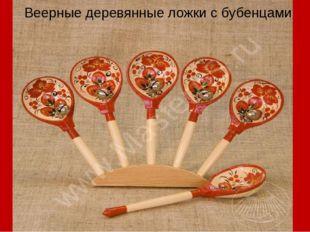 Веерные ложки с бубенцами Веерные деревянные ложки с бубенцами
