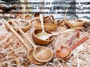 Ложки изготавливают из экологически чистых материалов: липы, осины, клен, ря
