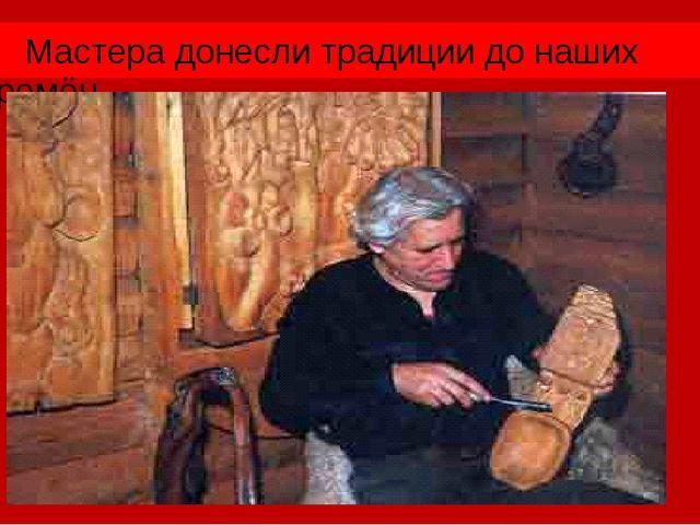 Мастера донесли традиции до наших времён…