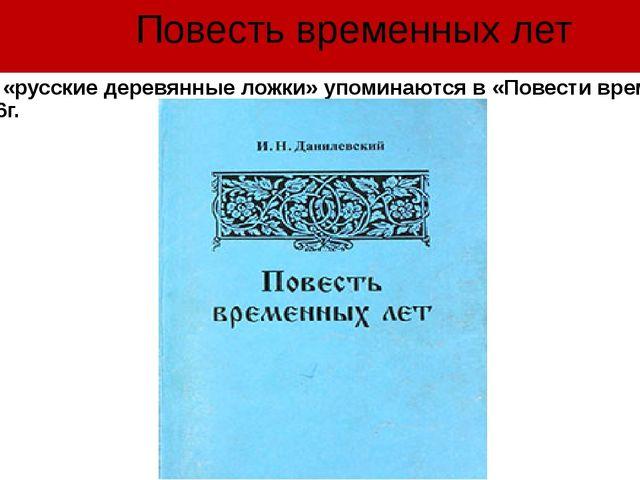 Повесть временных лет Впервые «русские деревянные ложки» упоминаются в «Пове...