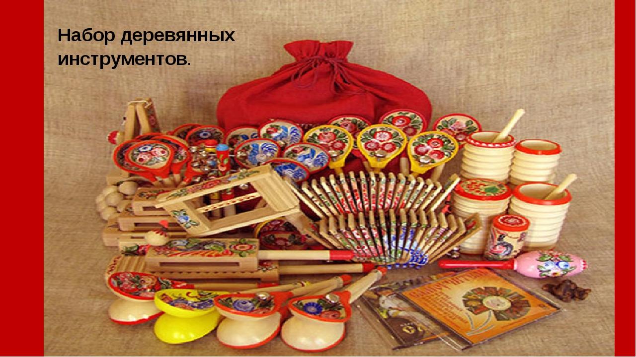 Набор деревянных инструментов.
