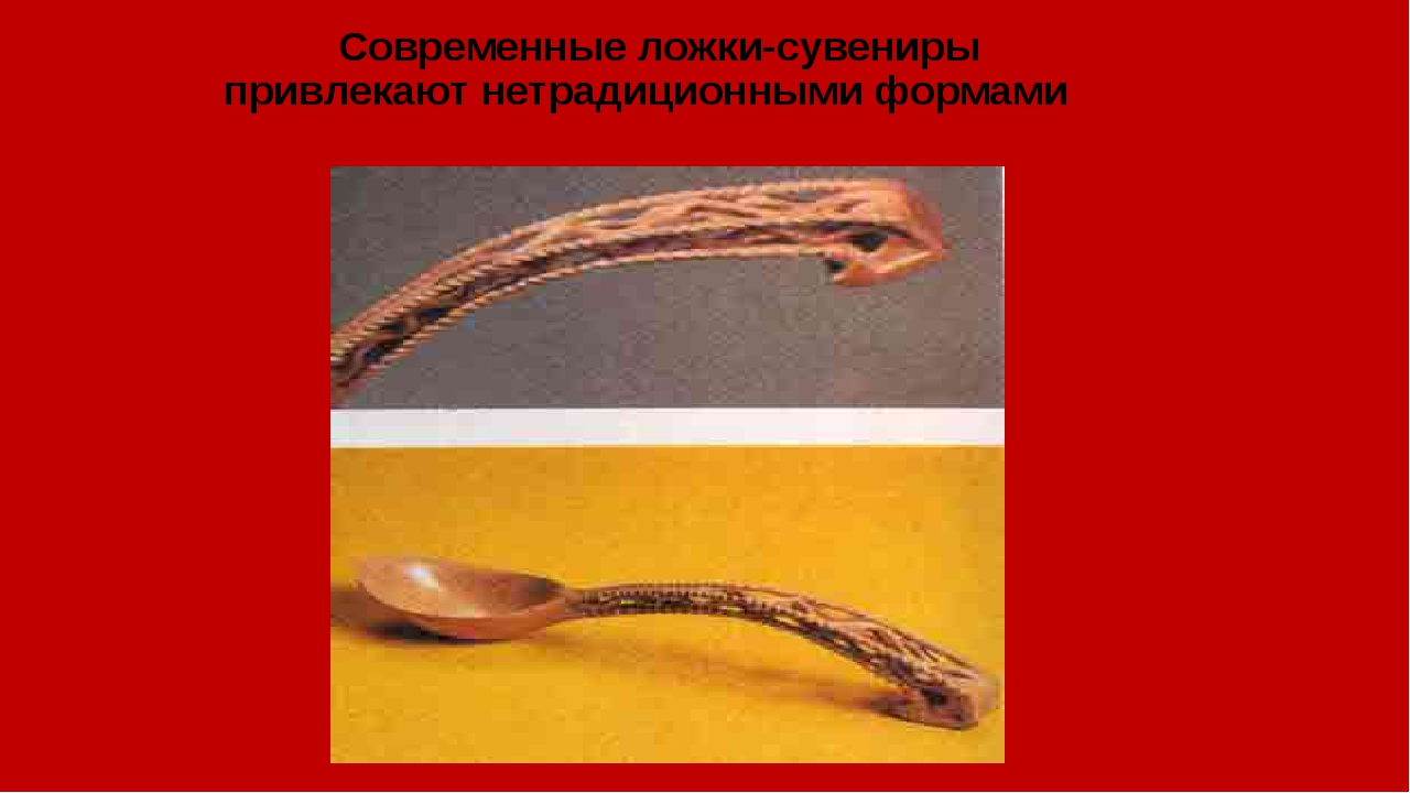 Современные ложки-сувениры привлекают нетрадиционными формами