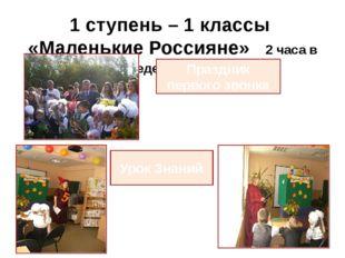 1 ступень – 1 классы «Маленькие Россияне» 2 часа в неделю, 66 ч. Праздник пер
