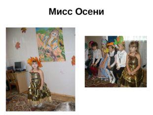 Мисс Осени