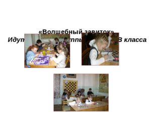 «Волшебный завиток» Идут занятия группы детей 1 В класса