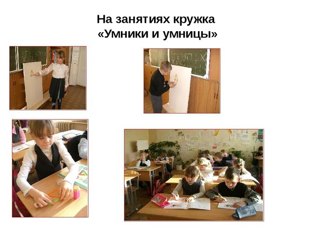 На занятиях кружка «Умники и умницы»