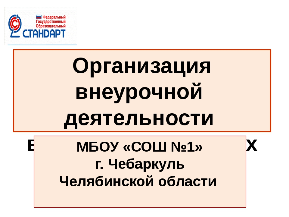Организация внеурочной деятельности в начальных классах МБОУ «СОШ №1» г. Чеба...