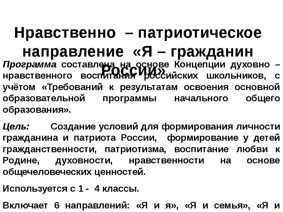 Нравственно – патриотическое направление «Я – гражданин России» Программа со...