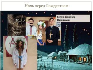 Ночь перед Рождеством Гоголь Николай Васильевич