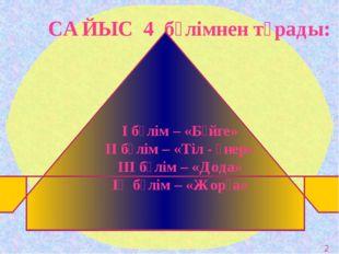 САЙЫС 4 бөлімнен тұрады: І бөлім – «Бәйге» ІІ бөлім – «Тіл - өнер» ІІІ бөлі