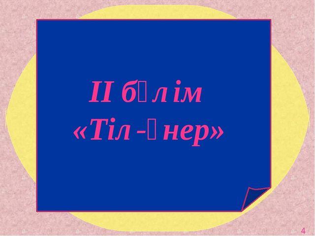 ІІ бөлім «Тіл-өнер»