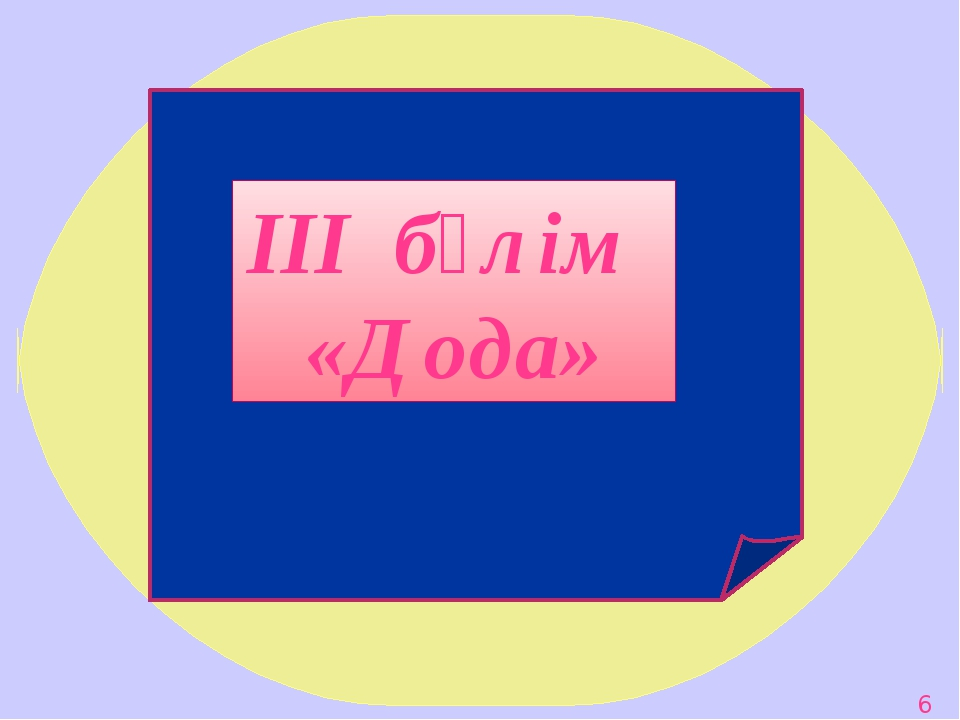 20 30 40 20 30 40 20 30 40 20 30 40 Қазақтың байырғы есептері «Ақбота» есепт...