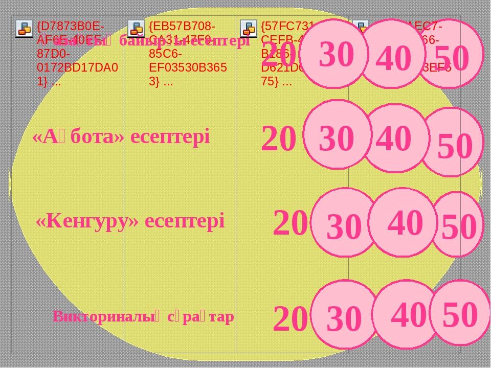 «Кенгуру» есептері 20 30 40 50