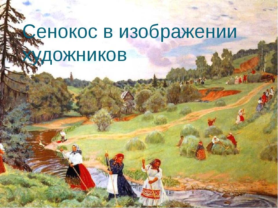 Сенокос в изображении художников