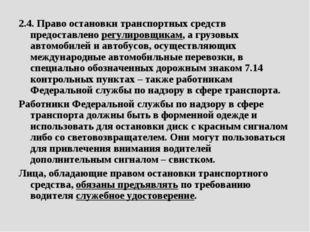 2.4. Право остановки транспортных средств предоставлено регулировщикам, а гру
