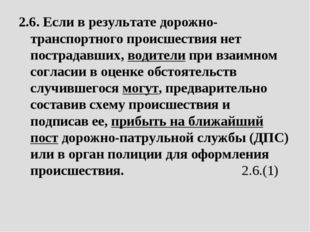 2.6. Если в результате дорожно-транспортного происшествия нет пострадавших, в