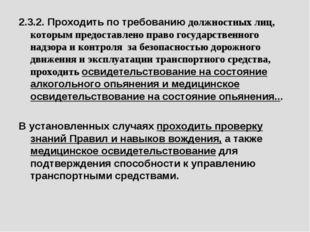 2.3.2. Проходить по требованию должностных лиц, которым предоставлено право г