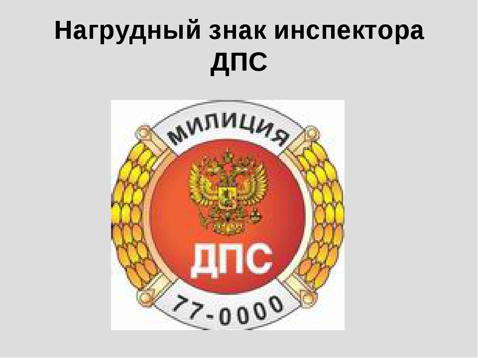 Нагрудный знак инспектора ДПС