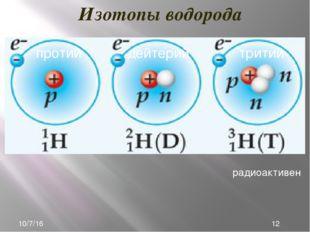 Сравнение свойств легкой и тяжелой воды признаки сравнения H2O D2O Mr 18 20 t