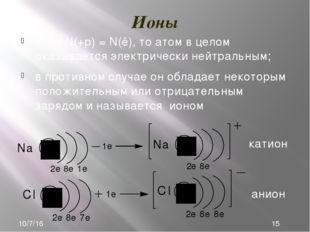 Ядро атома (нуклид) характеризуется: 40Ar 18 Массовое число (А) – сумма масс