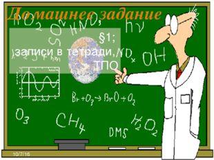 Понятие «изотопы» (от греч. ισος — «равный», «одинаковый», и τόπος — «место»)