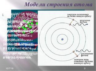 Малость атомов демонстрируют следующие примеры: человеческий волос по толщине