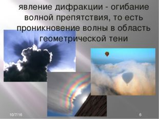Интерференция -изменение в характере звуковых, тепловых, световых и электриче