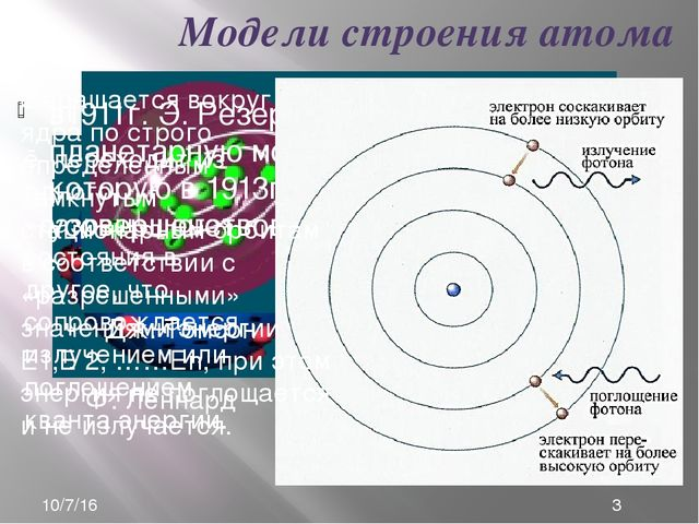 Малость атомов демонстрируют следующие примеры: человеческий волос по толщине...