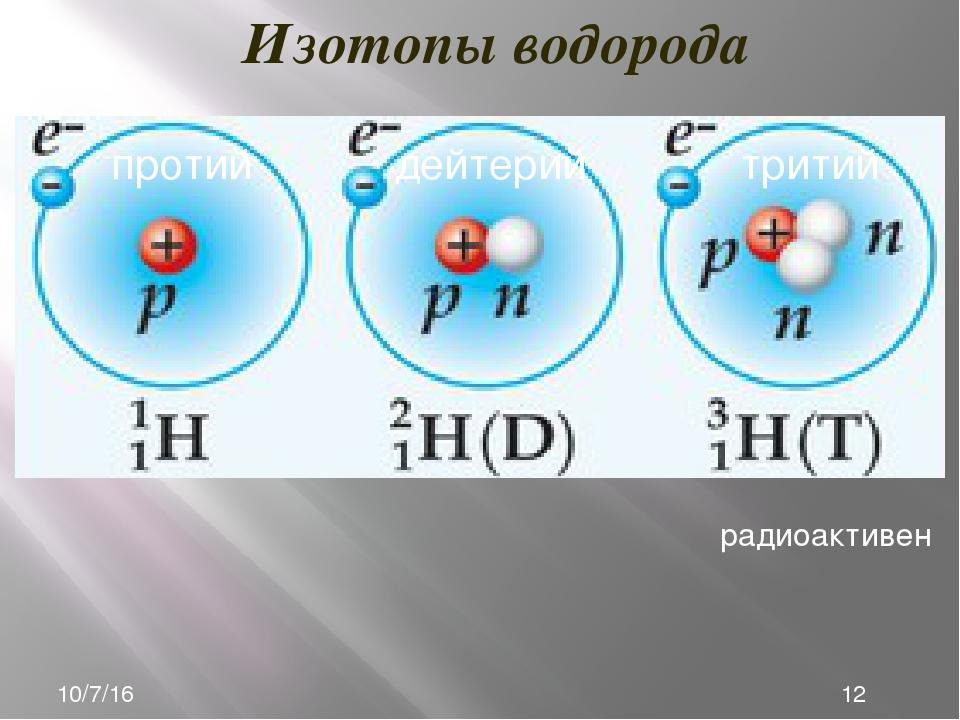 Сравнение свойств легкой и тяжелой воды признаки сравнения H2O D2O Mr 18 20 t...