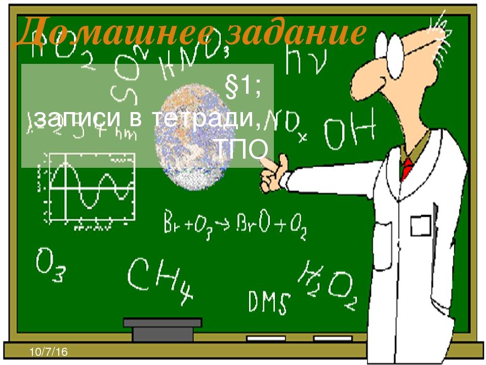 Понятие «изотопы» (от греч. ισος — «равный», «одинаковый», и τόπος — «место»)...