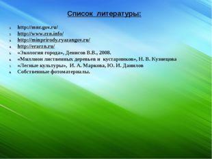 Список литературы:  http://mnr.gov.ru/ http://www.rzn.info/ http://minprirod