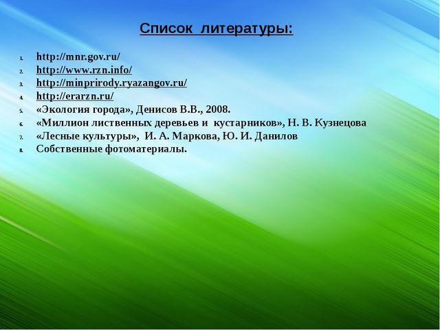 Список литературы:  http://mnr.gov.ru/ http://www.rzn.info/ http://minprirod...